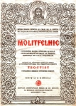 molitfelnicul-molitfe